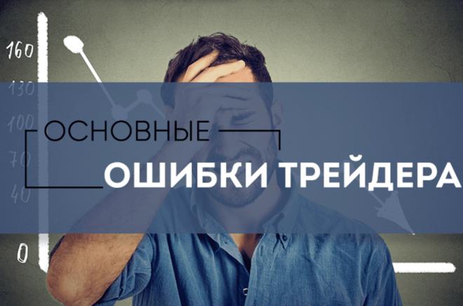 Обучение трейдингу: ошибки новичков