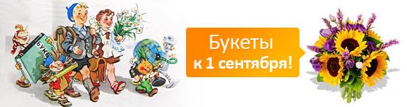 Букеты к 1 сентября от StudioFloristic.ru
