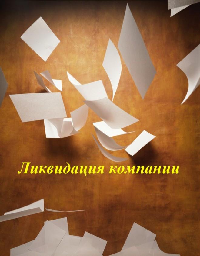 Likvidatsiya-krupneyshikh-monopolisticheskikh