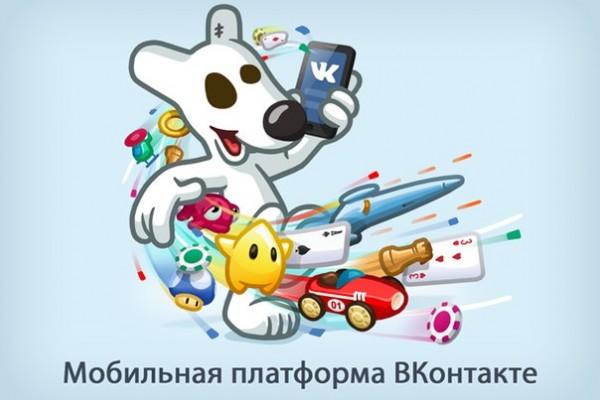 «ВКонтакте» запускает аналитическую систему и новую платформу iOS и Android