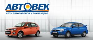 Автосалон Лада - АВТОВЕК