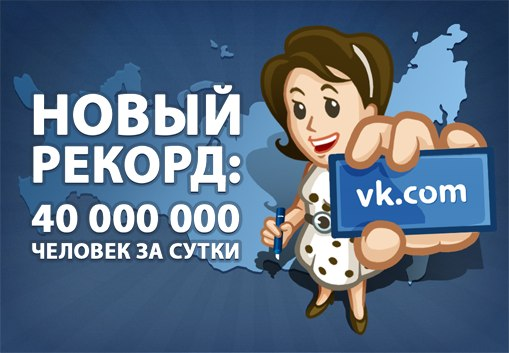 «ВКонтакте» сидит 40 миллионов человек в сутки