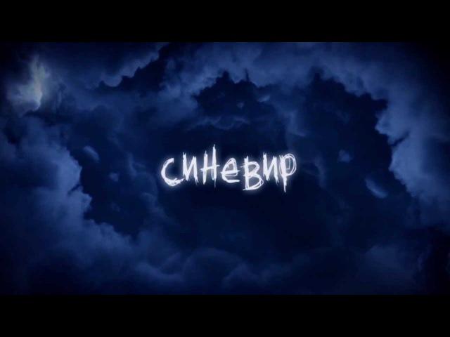 Первый украинский  фильм  в 3D
